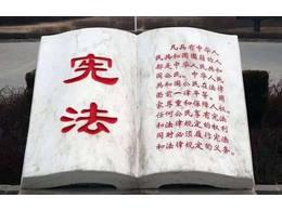 国家宪法日