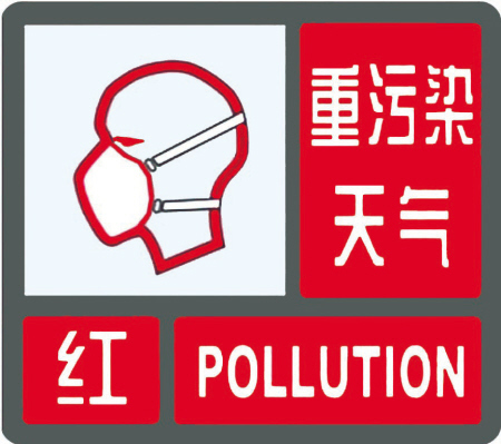 重污染红色预警停产通知