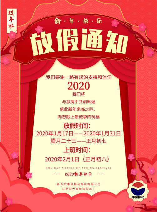 2020春节放假通知